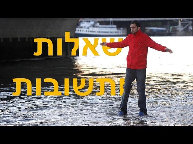 איך קוסמים הולכים על המים