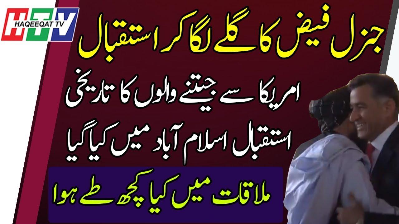 Faiz Hameed and Shah Mehmood Received Delegation at Islamabad