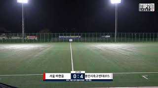 2021 오룡기 고학년 ㅣ 서울 아현중 vs 경기 용인…