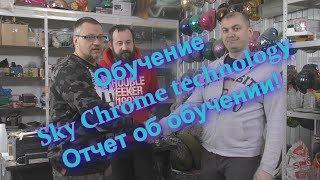 Видео отчет недельного Обучения Sky Chrome technology!