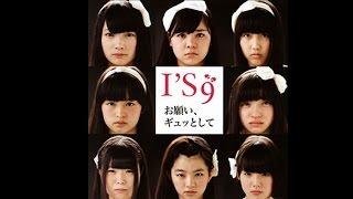 福岡で活動中のアイドルグループ I'S9 の3nd single お願い、ギュッとし...
