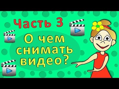 Советы юному видеоблогеру Часть 3. О чем снимать видео ❤
