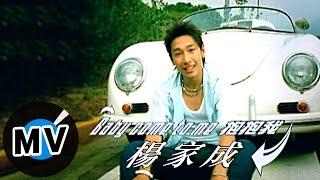 楊家成 - Baby come to me 抱抱我 (官方版MV)