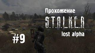 Сталкер Lost Alpha #9 [Лаборатория Х14 и Посылка Учёному](, 2014-06-06T18:33:44.000Z)