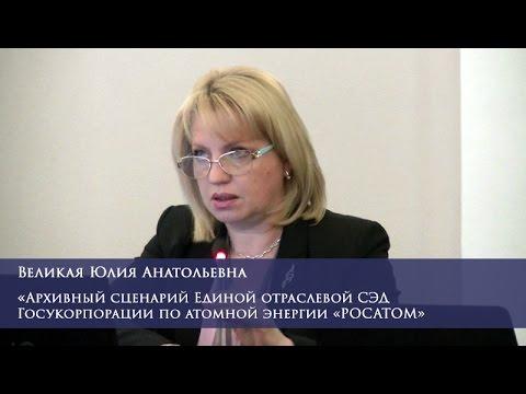 Архивный сценарий Единой отраслевой СЭД Государственной корпорации по атомной энергии «РОСАТОМ»