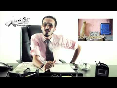 akhbar dh maroc fokaha humour lool 4 youtube. Black Bedroom Furniture Sets. Home Design Ideas