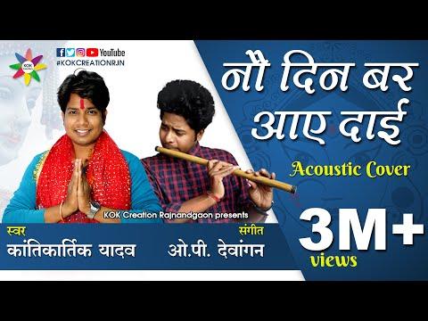 NAV DIN BAR AAE DAI | Acoustic Cover | Singer - Kantikartik Yadav || Ft. OP Dewangan