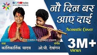 NAV DIN BAR AAE DAI | Acoustic Cover | Ft. Kantikartik Yadav & OP Dewangan