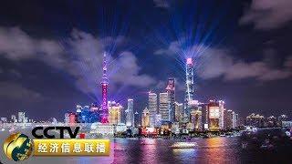 《经济信息联播》 20191104| CCTV财经