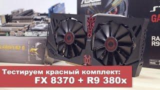 Тестируем комплект FX 8370 + R9 380x