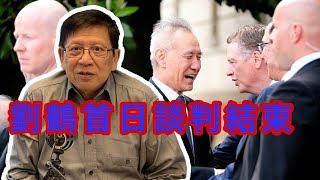 中美談判峰迴路轉 親筆信秘密會談有何玄機?〈蕭若元:蕭氏新聞台〉2019-05-10 thumbnail