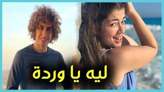 عمرو وردة يثير عاصفة من الجدل بعد ما فعله مع ليلي ابنة احمد زاهر