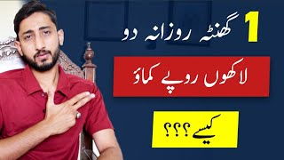 How To Earn Money From YouTube || YouTube Se Paise Kaise Kamaye || Online Earning From YouTube