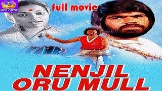 நெஞ்சில் ஒரு முள் || Nenjil Oru Mull || TR Rajendran , Poornima Jayaram || Tamil Full Movie