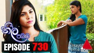 Neela Pabalu - Episode 730 | 20th April 2021 |   @Sirasa TV  Thumbnail