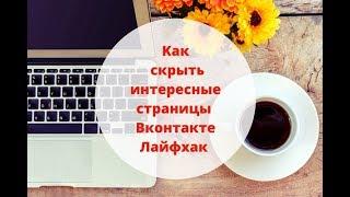 видео Интересные люди в Контакте