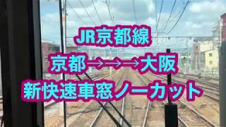 【4K車窓ノーカット】JR京都線 京都⇒大阪 新快速ノーカット