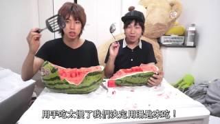 【中文字幕】Hajime社長:是夏天!來吃巨大西瓜吧! thumbnail