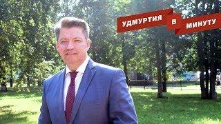 Удмуртия в минуту: выборы главы Ижевска и погода в республике