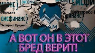 ПРИКОЛ | ВЕЖЛИВЫЙ ИДИОТ СМС ФИНАНС | Как не платить кредит | Кузнецов | Аллиам