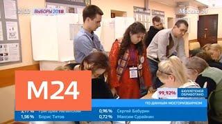 Смотреть видео Москва подведет окончательные итоги выборов президента в ближайшее время - Москва 24 онлайн