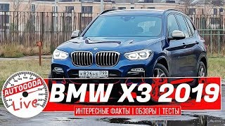 Обзор BMW X3 m40d 2019 | Интересные факты от AutoGoda Live о БМВ х3 g01 m40d 2020