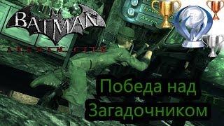 Платиновый путь 🏆 / Batman Arkham City №25 / Загадочник (Ридлер) побеждён