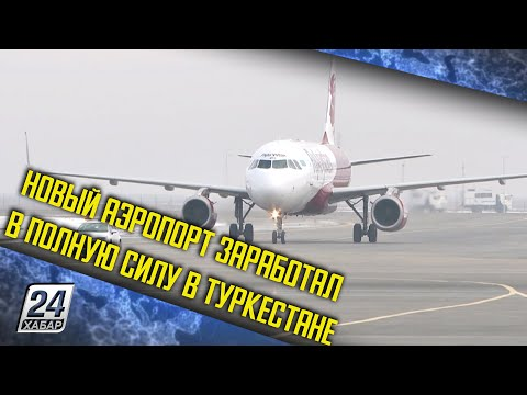 Новый аэропорт заработал в полную силу в Туркестане