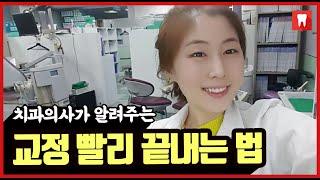 치과의사가 알려주는 교정 빨리 끝내는 방법 !!