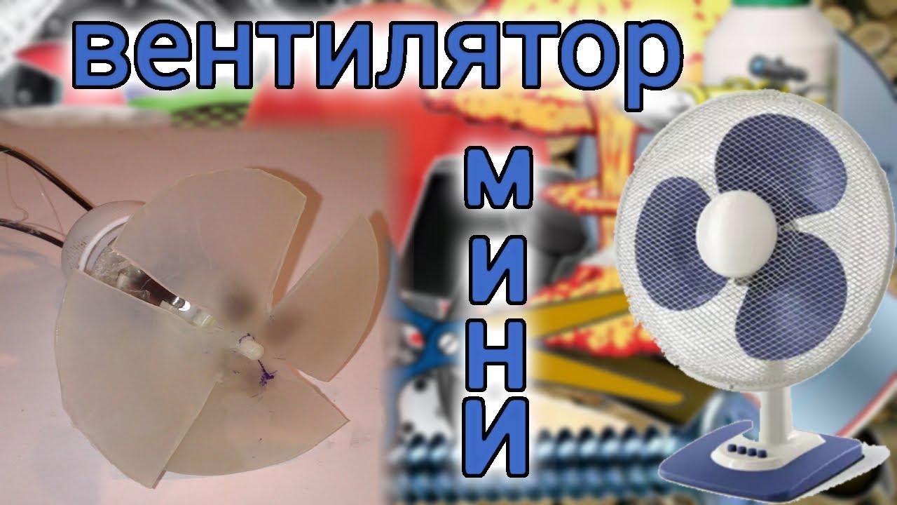 Как сделать вентилятор своими руками: самодельные модели 71