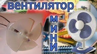Як зробити міні вентилятор