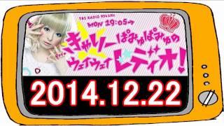 2014年12月15日(月)放送分はコチラ!https://www.youtube.com/watch?v=5K...