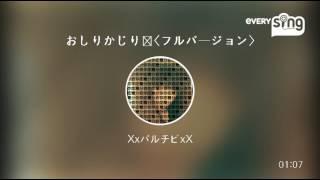 Singer : XxパルチビxX Title : おしりかじり虫〈フルバージョン〉 かじるよりも、 揉み揉みしたいです! あなたのおしり、 モミモミさせてください(///ω///)♪ everysing, Let's Sing!