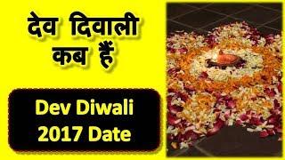 Dev Diwali 2017 Date