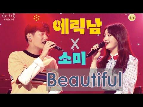 에릭남(Eric Nam)X소미(Somi) - Beautiful [도깨비 OST]