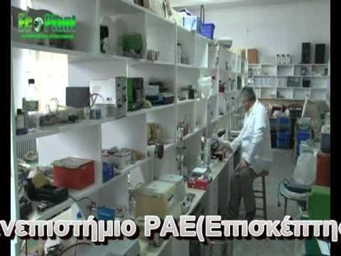 Ecoplant Προιόν από το  Ινστιτούτο Βιοτεχνολογίας Πυθία