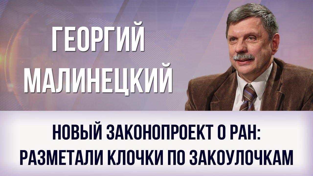 Георгий Малинецкий. «Новый законопроект о РАН: разметали клочки по закоулочкам»
