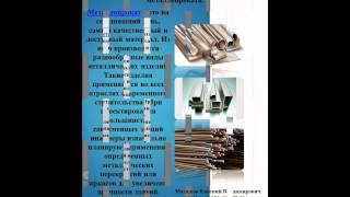 Уголок нержавеющий от ООО «РусКомРесурс»(ООО «РусКомРесурс» Для наших клиентов доступна продажа и поставка всех видов металлопроката на террито..., 2013-11-06T16:26:41.000Z)