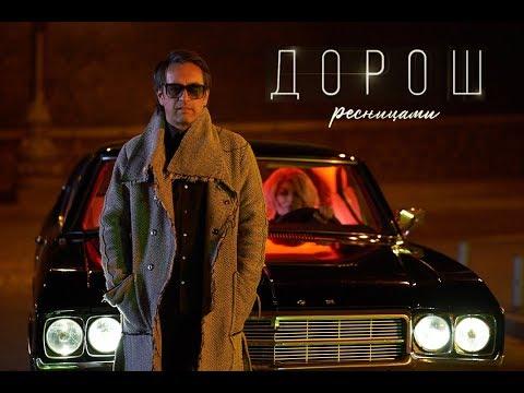 ДОРОШ - Ресницами [Official video]