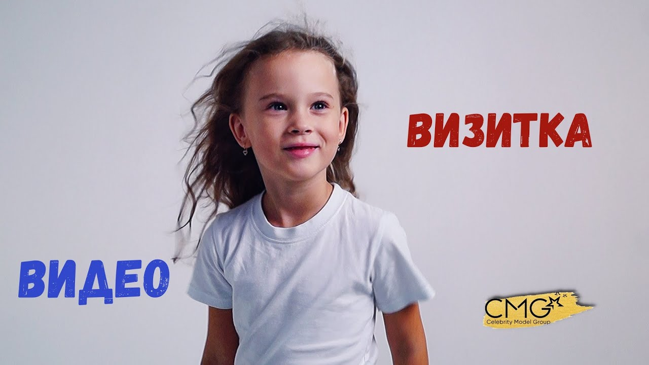 Видео визитка модели требуются модели для фотосессии москва