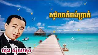 សូរិយាកំពង់ប្រាក់, Khmer old song, Khmer song, Khmer original song,