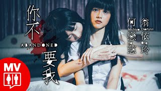 Repeat youtube video 【你不要我Abandoned】by Michiyo何戀慈 & Diorlynn翁依玲@RED PEOPLE ft.Namewee黃明志