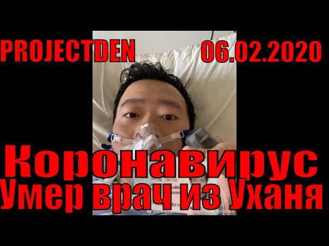 Коронавирус 2019NcoV последние новости. ВОЗ от коронавируса нет лечения.Умер врач с Уханя 06.02.2020