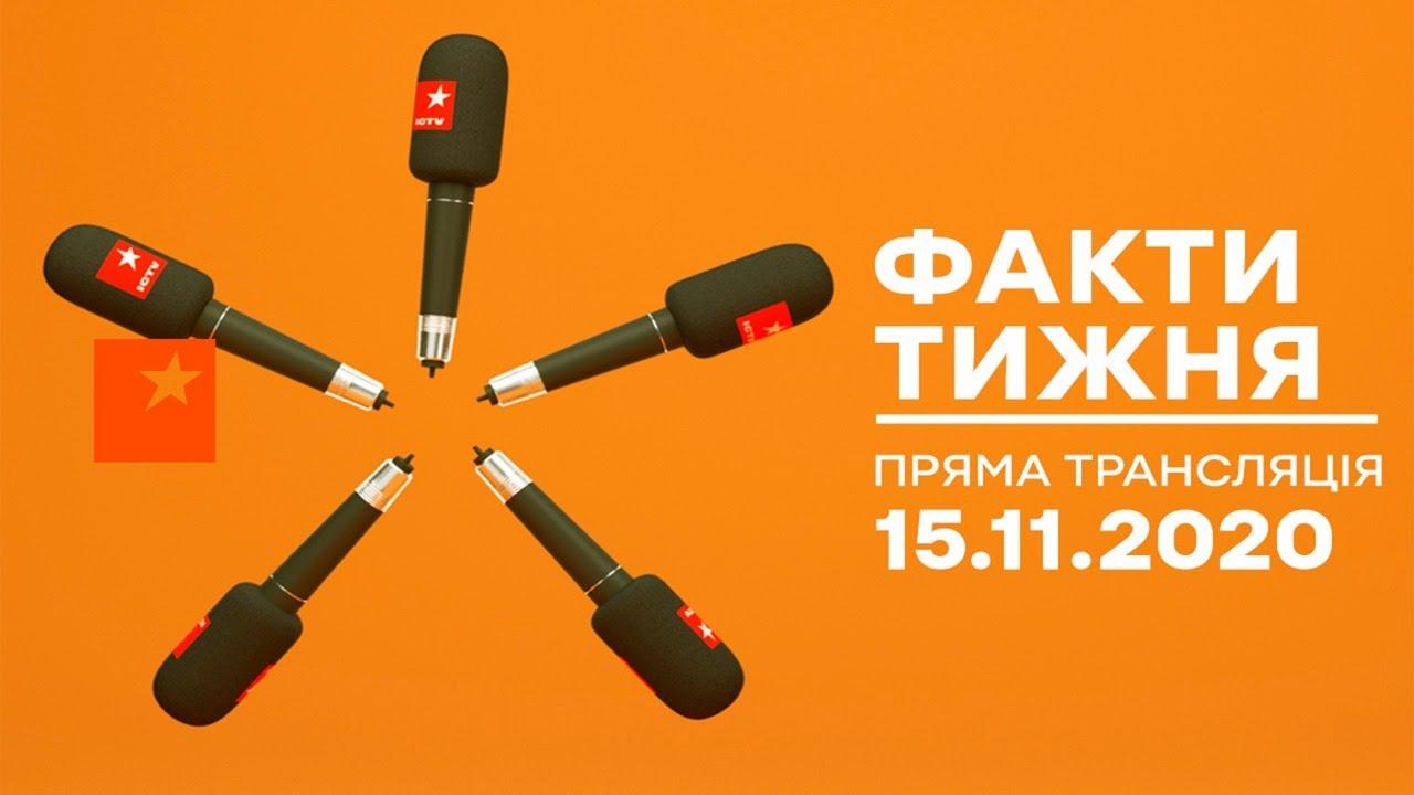 Факти тижня – ОНЛАЙН ТРАНСЛЯЦИЯ – 15.11.2020