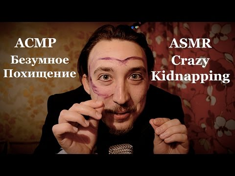 ASMR АСМР  [Crazy Kidnapping] [Безумное Похищение] #RolePlay