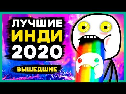 ТОП 14 ЛУЧШИХ ИНДИ 2020 года, которые уже вышли. Во что поиграть на слабом ПК, если нет ААА игр?