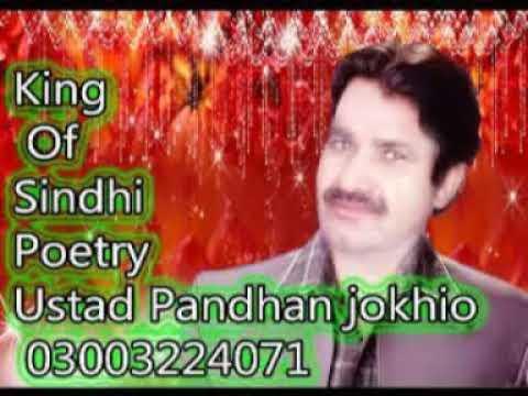 Munhinjo Yaar Singer Moula Bux Mari Poetry Pandhan Jokhio