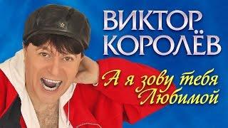 Виктор Королев - А я зову тебя любимой