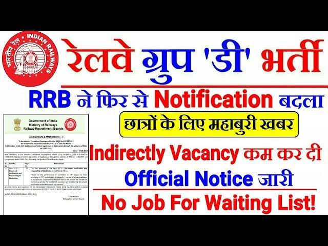 RRC GROUP D 2019 Official बड़ा बदलाव। करोड़ों छात्र परेशान, Indirectly Vacancy कम की गयी।