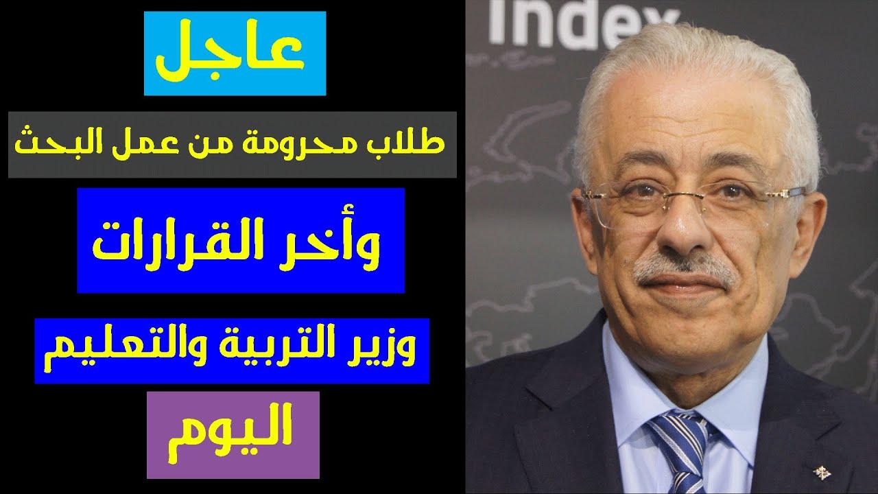 عاجل اخر قرارات وزير التربية والتعليم طارق شوقي اليوم بخصوص المشروع البحثي للطلاب 2020 Youtube